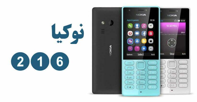 قیمت خرید گوشی موبایل نوکیا مدل 216 Nokia