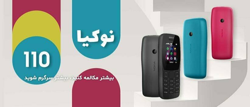 نقد و بررسی گوشی موبایل نوکیا مدل Nokia 110
