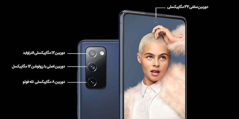 دوربین Galaxy S20 FE