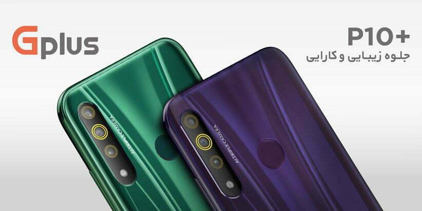 طراحی گوشی جی پلاس پی 10 پلاس